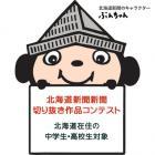 北海道新聞新聞切り抜き作品コンテスト